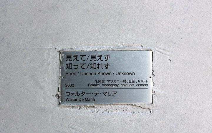 naoshima-11
