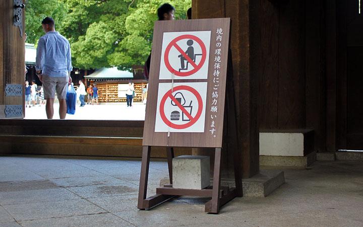 signage outside a temple/shrine.