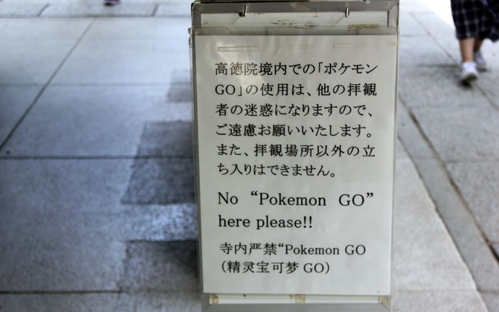 no pokemon go sign.