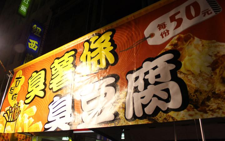 tw-nightmarket1-03