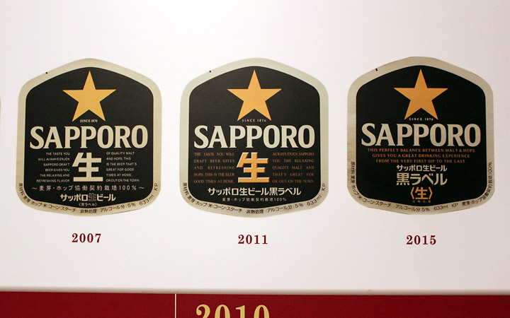 Recent label designs, Sapporo Beer Museum