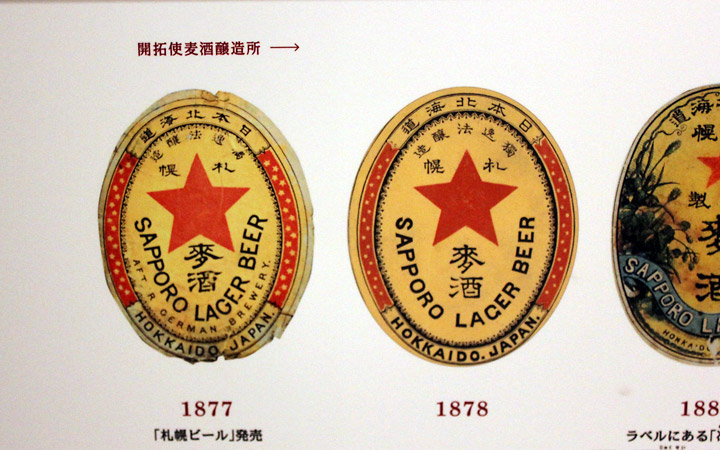 Old labels, Sapporo Beer Museum