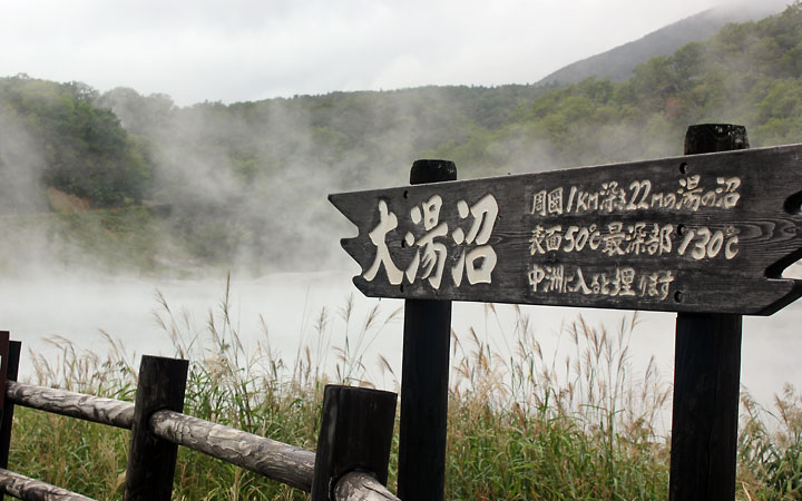 Noribetsu hot spring, 50ºC on the surface, 130ºC in the deep