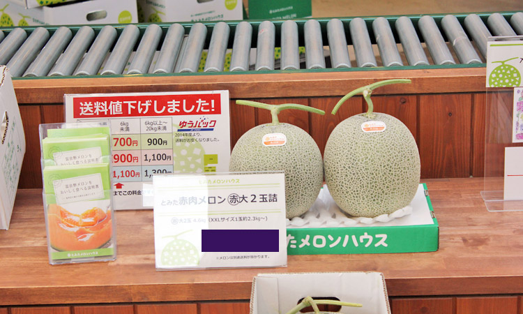 Game #2: Guess the price of these cantaloupes
